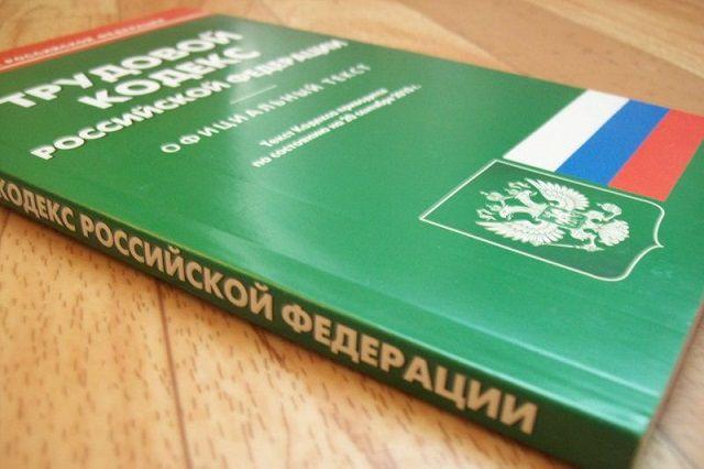 Предприниматель нарушил нормы трудового кодекса РФ.