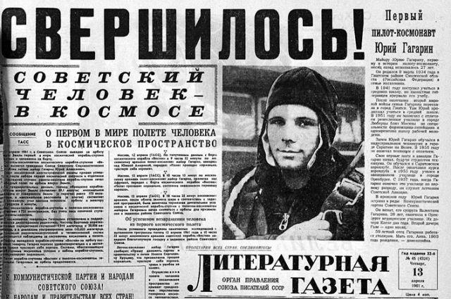 Литературная газета от 13 апреля 1961 года.
