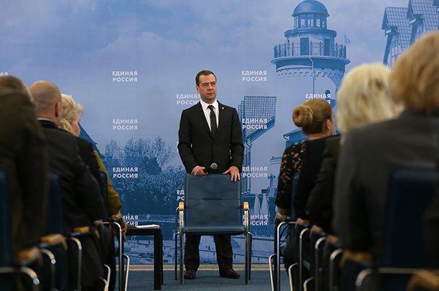 Дмитрий Медведев на встрече с активом Калининградского регионального отделения партии «Единая Россия».