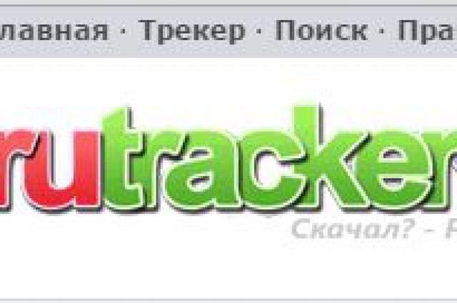 Заблокированный Rutracker переедет на новый домен