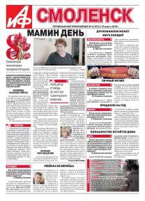Аргументы и Факты-Смоленск №9