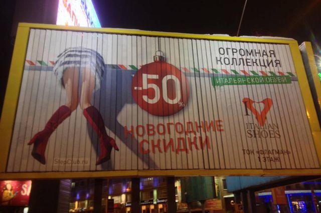На рекламном снимке изображены женские ноги.