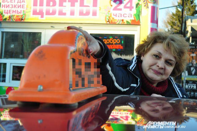 Любовь работает в одной из городских служб такси.
