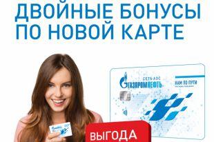 АЗС «Газпромнефть» предлагает выгодные условия.
