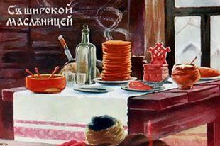 В 1916 году Масленицу праздновали с 27 февраля по 4 марта.