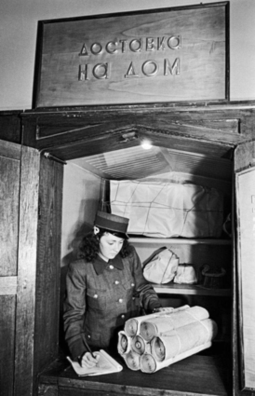 Отдел доставки товаров на дом в ЦУМе.