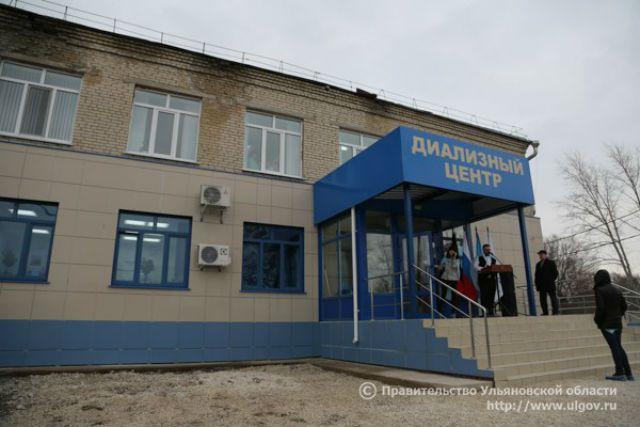 Диализный центр европейского уровня открылся в Ульяновской области ...