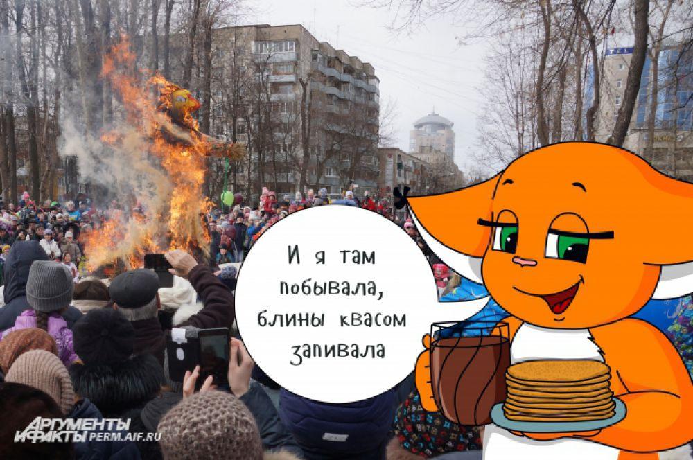 Репортаж с Масленицы специально для «АиФ-Прикамье» вела Крошка Ши.