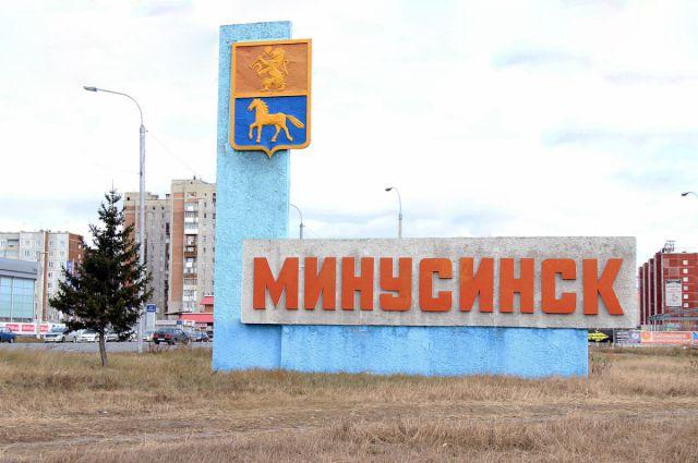 Минусинск.