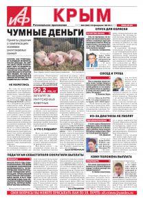 АиФ-Крым № 6