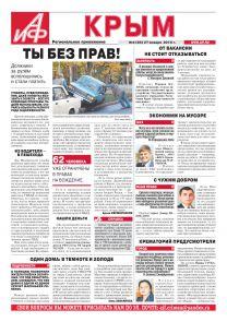 АиФ-Крым № 4
