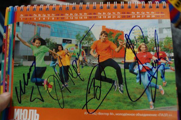 Фанаты, прибывшие из других городов, собирали автографы - кто на календарик, кто на карточку. А если не было ни того, ни другого - просили расписаться на лице или руке.
