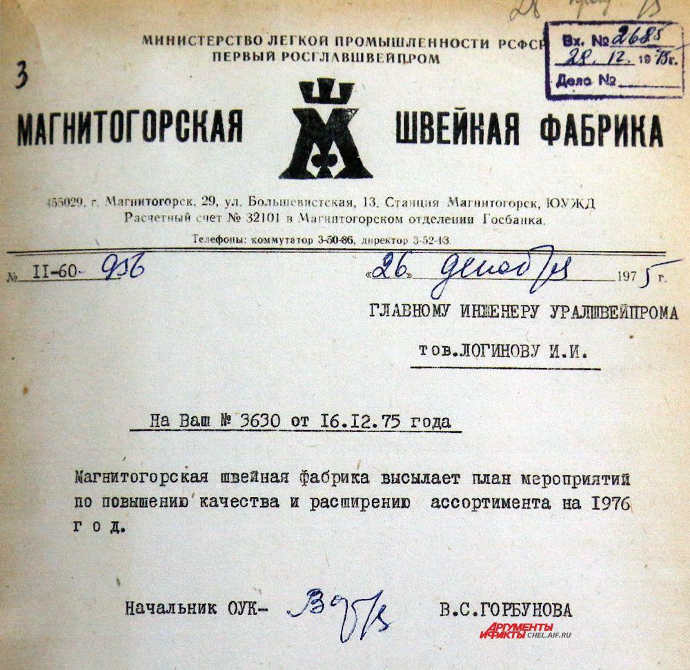 Архивный документ с логотипом Магнитогорской швейной фабрики.1960 год