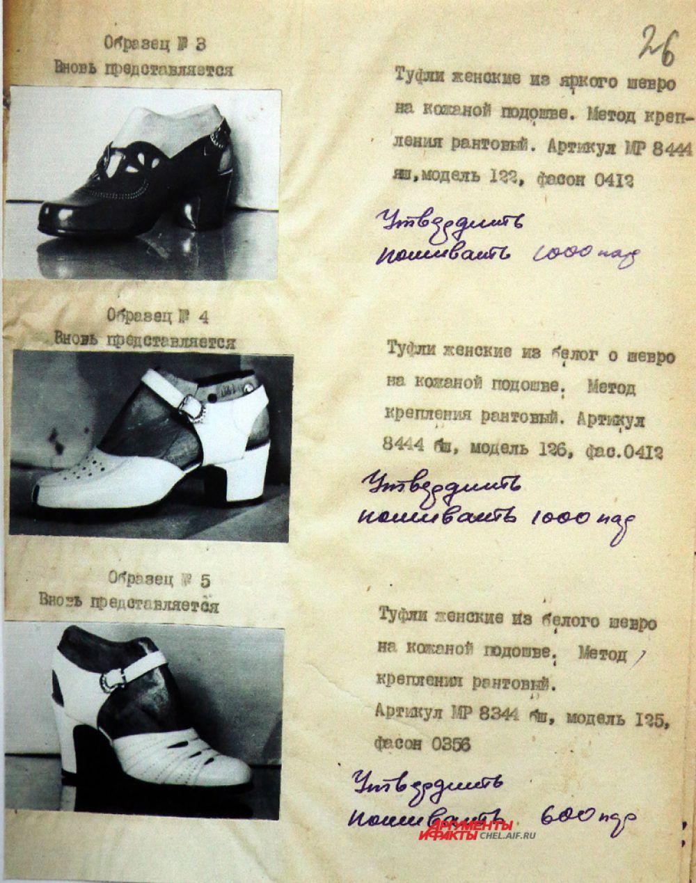 Архивный документ Художественного совета о новых образцах летней женской обуви.1954 год.