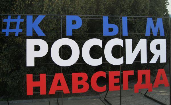 Хэштег #КрымРоссияНавсегда впервые появился накануне Дня Республики