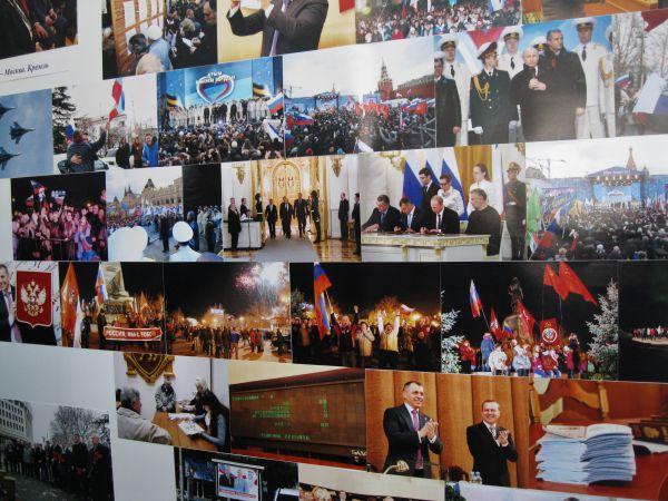 18 марта – День воссоединения с Россией