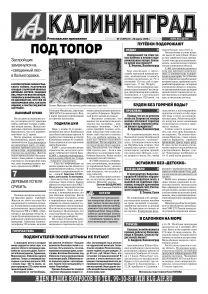 «Аиф-Калининград» № 11