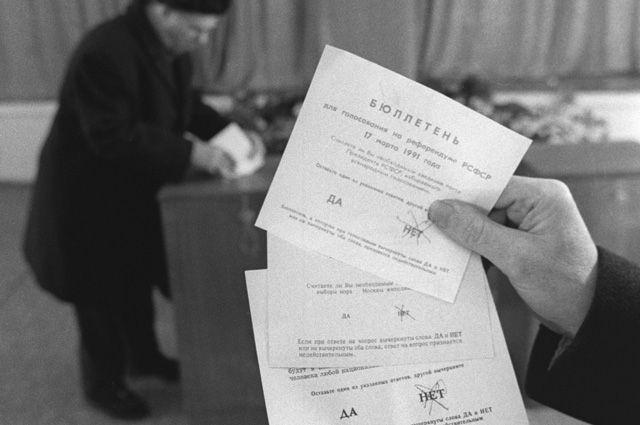 Бюллетень для голосования на референдуме РСФСР, 17 марта 1991 года.