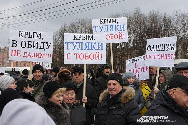Вот так туляки восприняли два года назад присоединение Крыма. Сегодня они спокойнее воспринимают то событие. К хорошему привыкаешь и перестаёшь ценить, тем более, когда растут цены, а собственная жизнь лучше не становится.