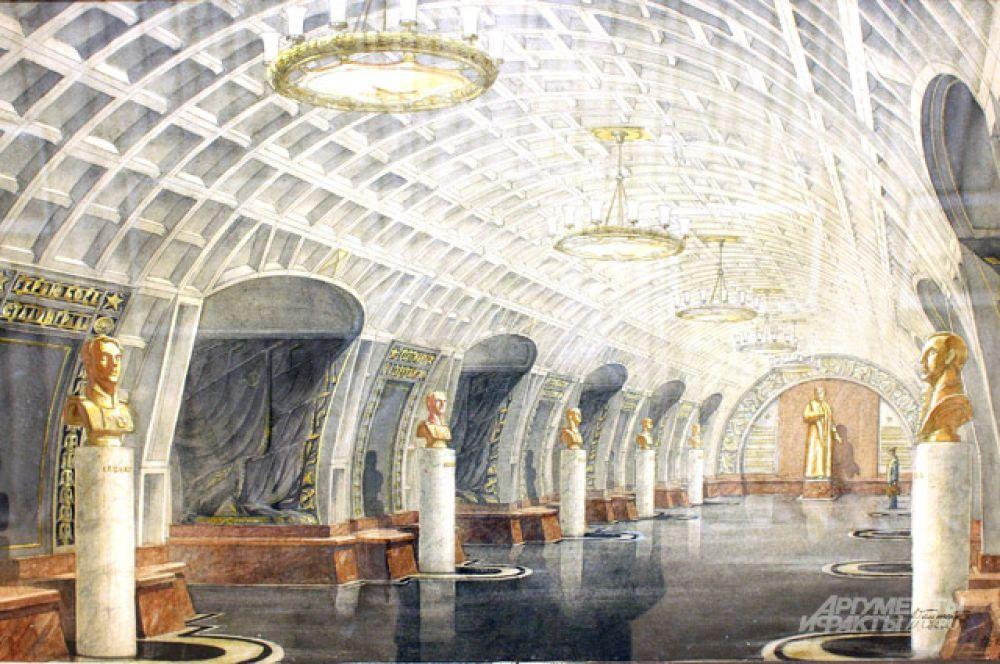 Проект станции метро «Новокузнецкая». 1943 год