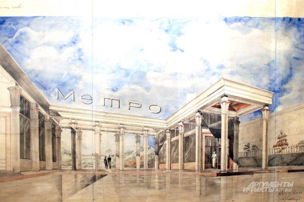 Проект станции метро «Дворец Советов» (ныне «Кропоткинская»). 1934 год