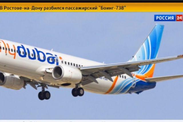 Такой самолёт разбился в аэропорту Ростова-на-Дону 19 марта.