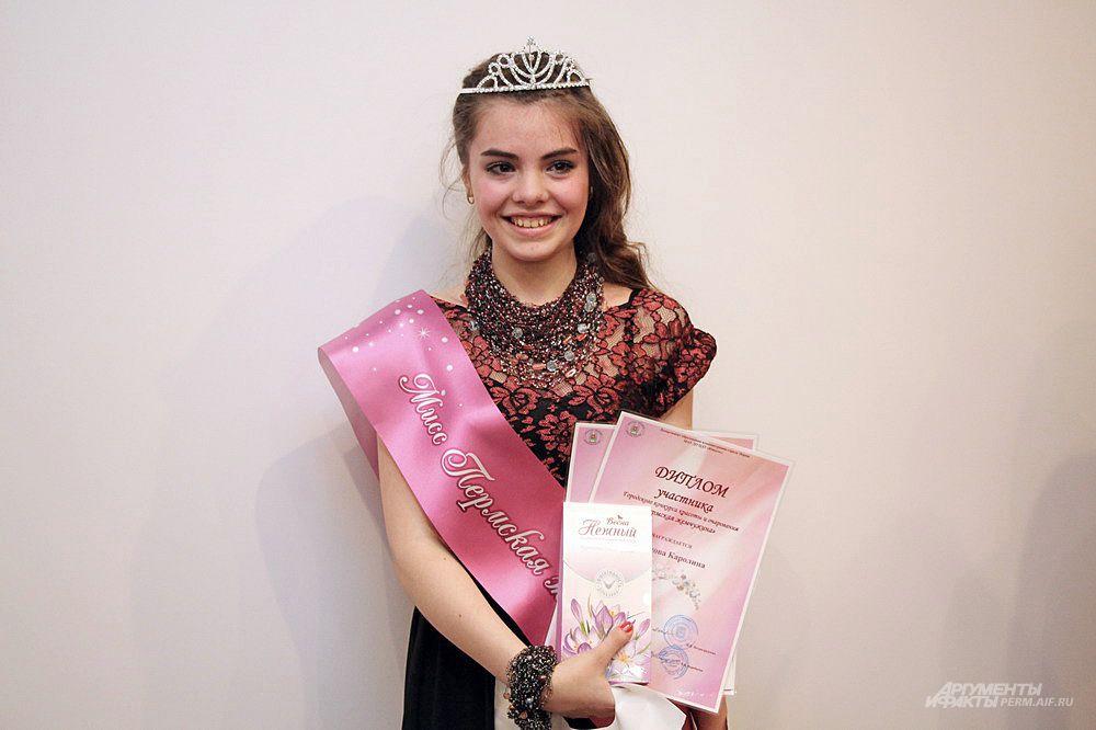 Мисс «Пермская жемчужина – 2016» Каролина Мамедова.