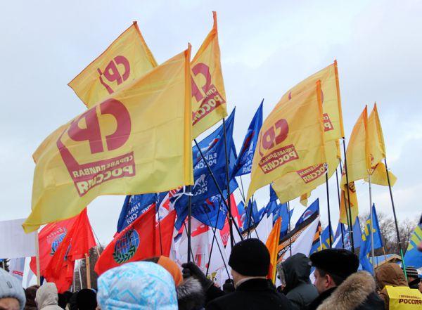 Знамёна различных политических партий были видны издалека