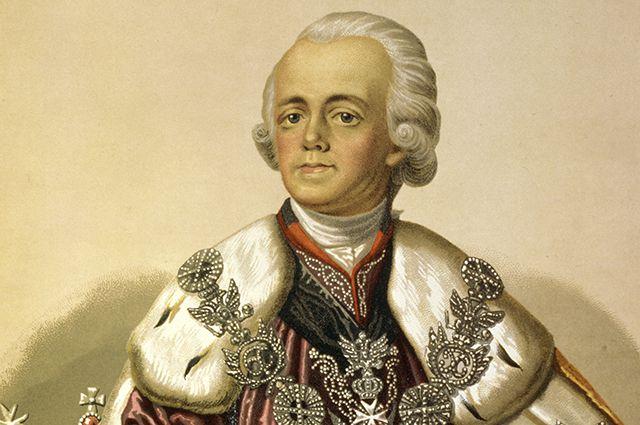 Павел I.