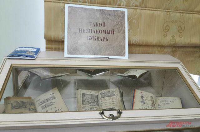 В рамках выставки прошла презентация старинных букварей