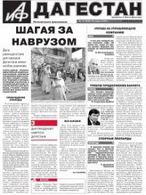 АиФ Дагестан №12