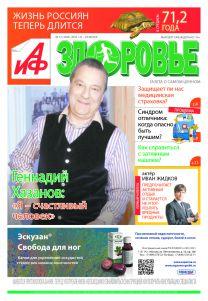 Жизнь россиян теперь длится в среднем 71,2 года