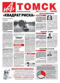 АиФ. Томск