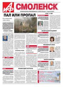 Аргументы и Факты-Смоленск №13