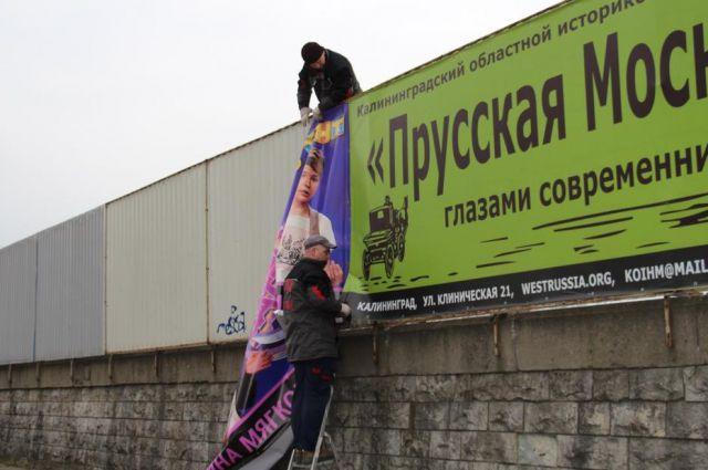 Более 20 незаконных банеров демонтировали с заборов у Дома Советов и зоопарка.
