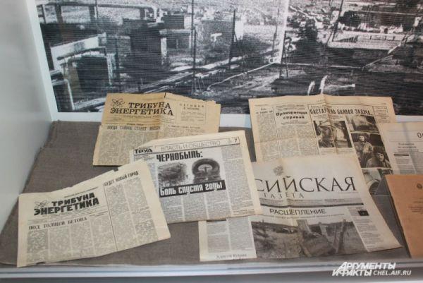 На выставке собраны газеты разных лет с материалами об аварии.