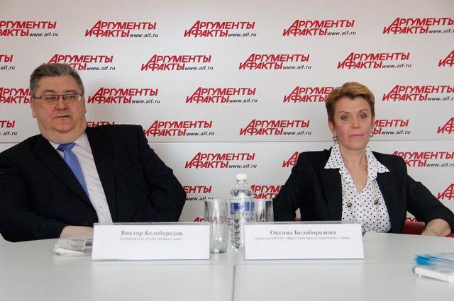 Виктор и Оксана Белобородовы