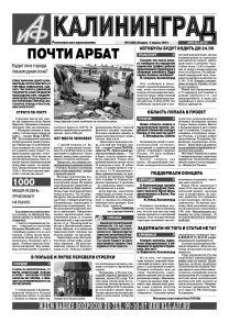 «Аиф-Калининград» № 13