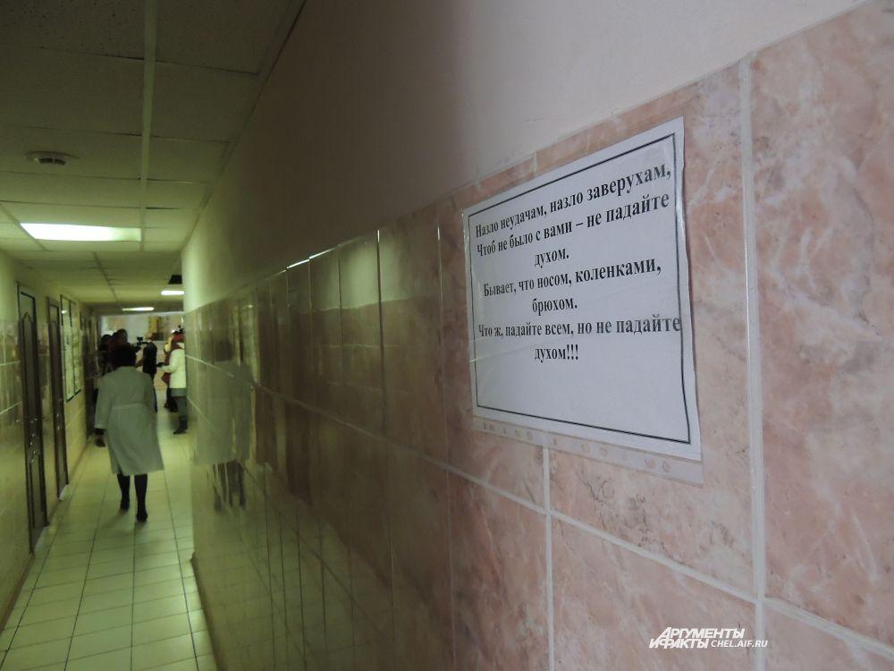 Такая вот жизнеутверждающая надпись на стене челябинского приюта для бомжей.