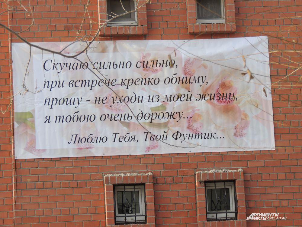 Зачем Фунтик выставил эту надпись на прочтение целого микрорайона Челябинска, знает только он.