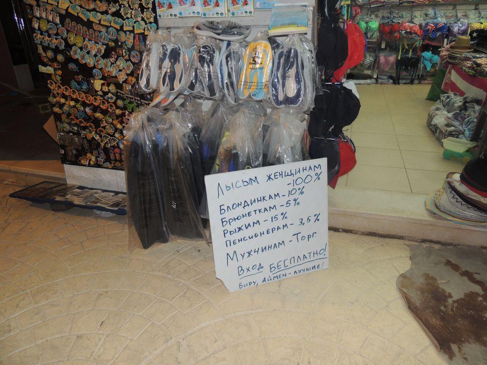 А это объявление написано в Хургаде: всякая смешная надпись привлекает поток покупателей.
