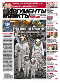 Космос — не для войн