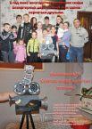 Участник №6. Многодетная приемная семья  Безматерных Любови Сергеевны