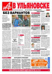 АиФ - Ульяновск 14
