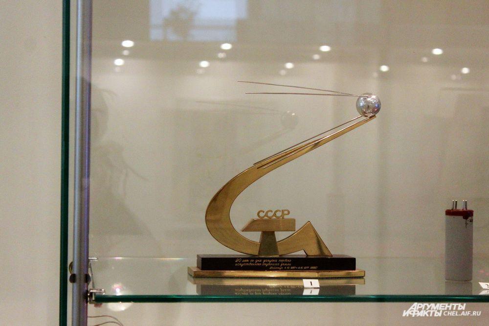 Сувенир к 20-летию со дня первого запуска искусственного спутника Земли.