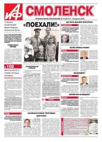 Аргументы и Факты-Смоленск №14