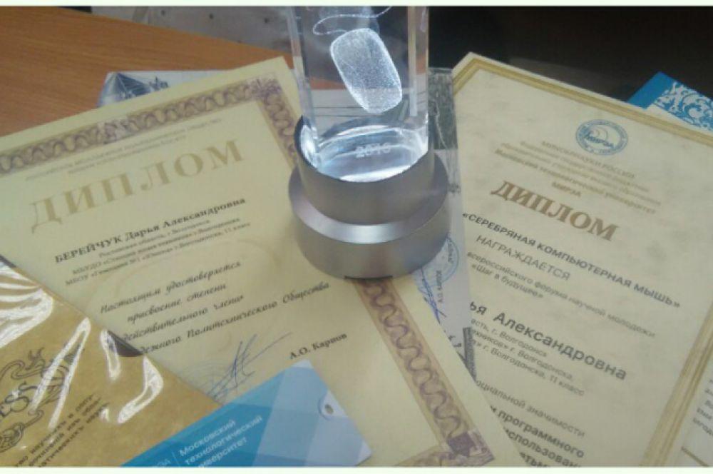 Дипломы и хрустальная мышка победительницы конкурса IT-технологий «Шаг в будущее» Дарьи Берейчук, Москва, 2016 год.
