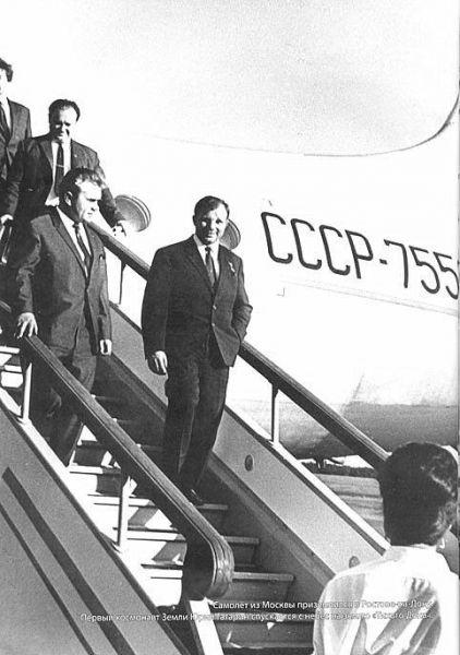 12 июня 1967 года. Юрий Гагарин прилетел в Ростов.