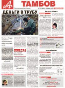АиФ-Тамбов