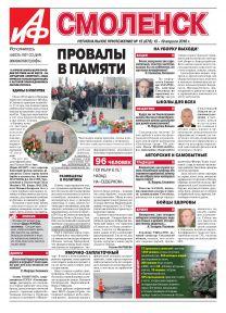 Аргументы и Факты-Смоленск №15